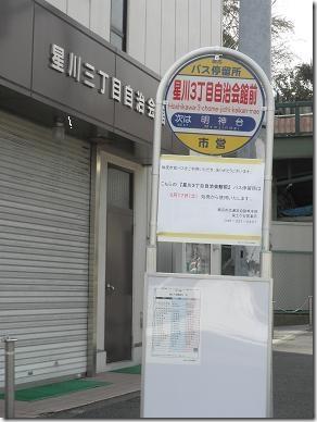 星川3丁目バス停2