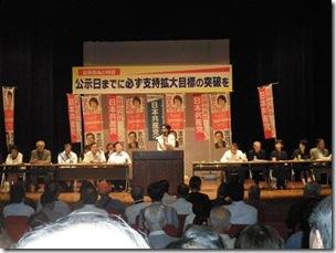 県後援会総会