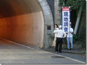 現地調査・東隧道1