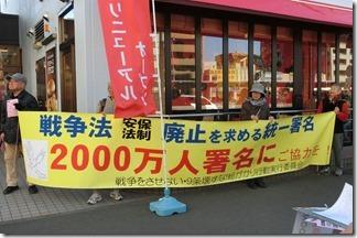 保土ヶ谷駅宣伝20151219 CIMG1213