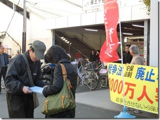 保土ヶ谷駅宣伝20151219 CIMG1215