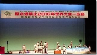 原水禁大会広島