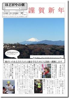 NO.269号(表)年始用 後援会ニュース 2016-12-001
