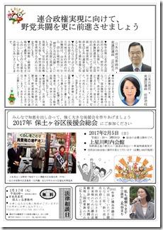 NO.269号(裏) 年始用 後援会ニュース  2016-12 -001