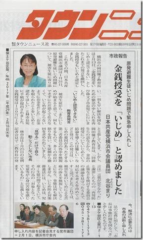 タウンニュース 001