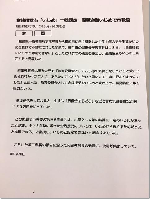 朝日新聞電子版