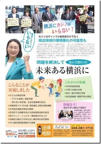 北谷議員個人ビラ(裏)2017.03.27_01