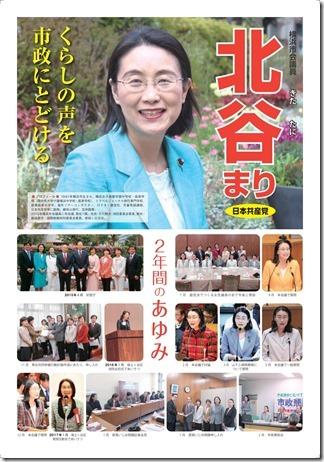 北谷議員個人ビラ(裏)2017.03.27