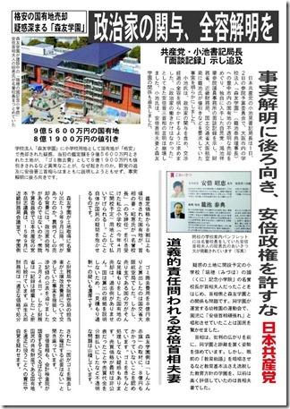 3月「革新のひろば」 森友学園疑惑