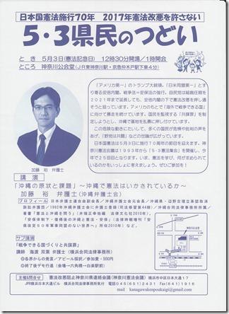 神奈川5.3 001