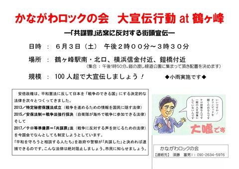 ロックの会街頭宣伝お知らせ-改_01