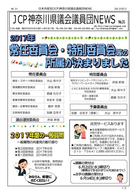 県議団ニュース20170524 NO.31 (更新)_01