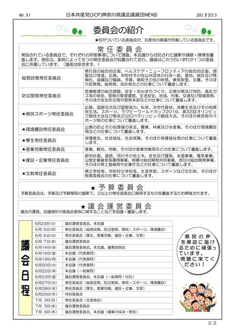 県議団ニュース20170524 NO.31 (更新)_02