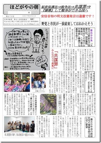 NO.273号(表) 後援会ニュース 2017-5 (2)_01