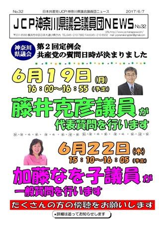 県議団ニュース20170607NO.32_01