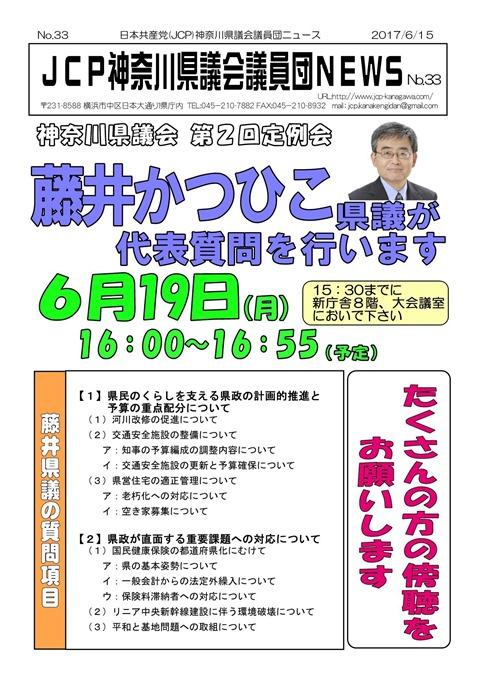 県議団ニュース20170615