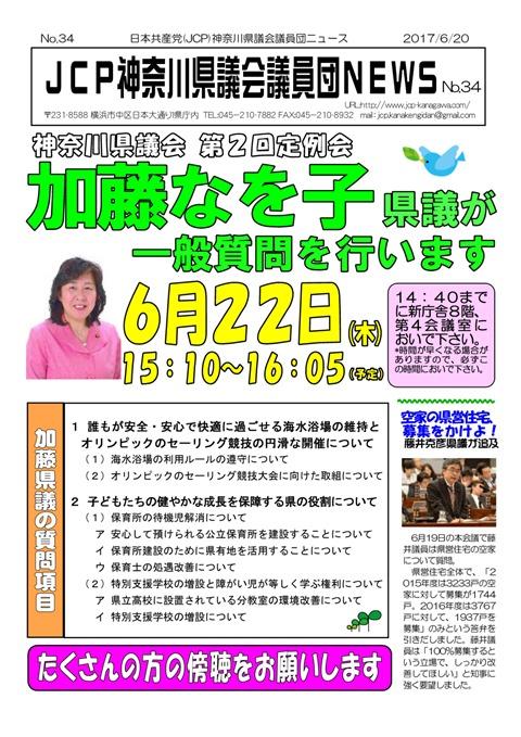県議団ニュース20170620