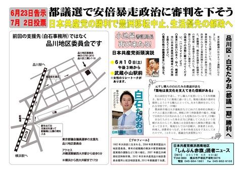 読者ニュース2017・6・9_01