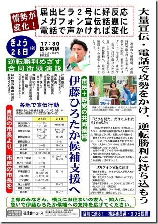 県後援会ニュース 横浜市長選28日付け_01