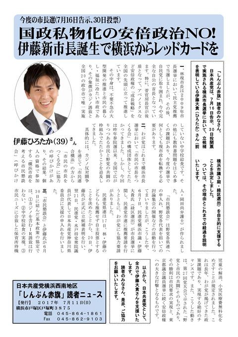 2017-7-11ニュース_01
