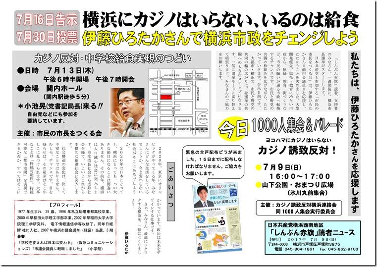 読者ニュース2017・7・9_01
