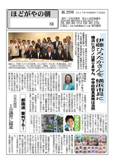 275号 2017-7 後援会ニュース 表_01