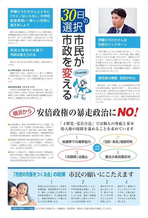 5校|つくる会チラシ|裏|2017.07.04_01