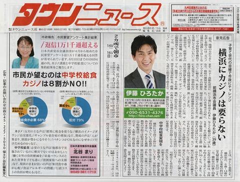 town news 001