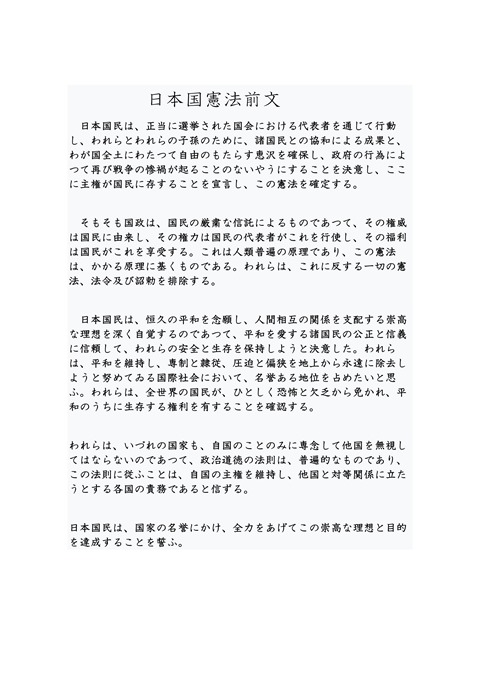 日本国憲法前文_01
