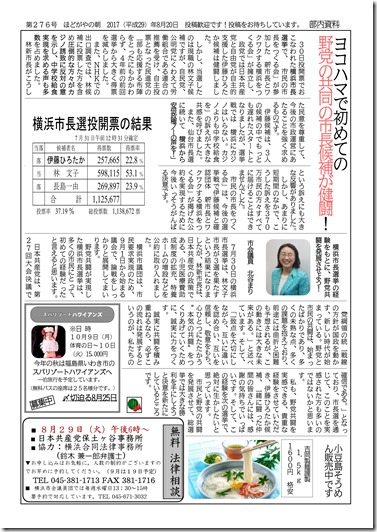 裏面 276号 2017-8 後援会ニュース_01