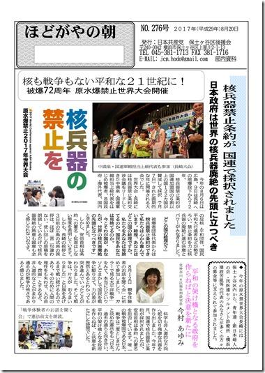 表面 276号 2017-8 後援会ニュース_01