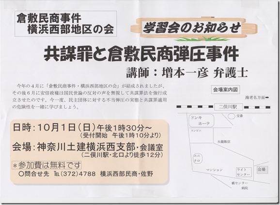 10.1倉敷民商 001