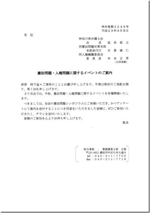 IMG_20170907_0002_01