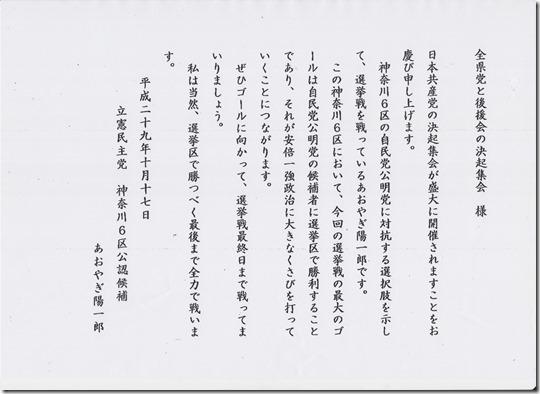 青柳氏 メッセージ 001