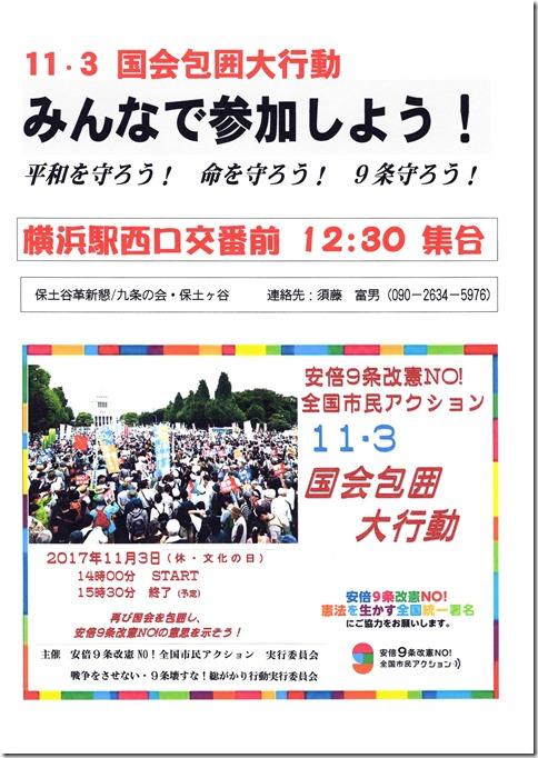 11・3国new会包囲大行動改定_01