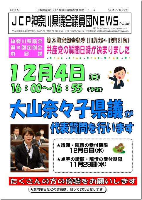県議団ニュース20171022 No.39_01