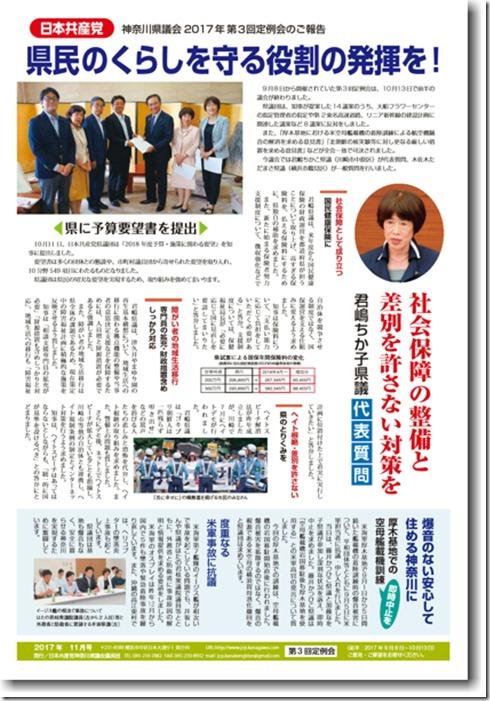 201711-kengikai-houkoku-k