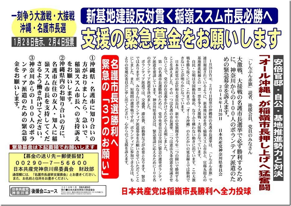 沖縄支援募金の訴え_02