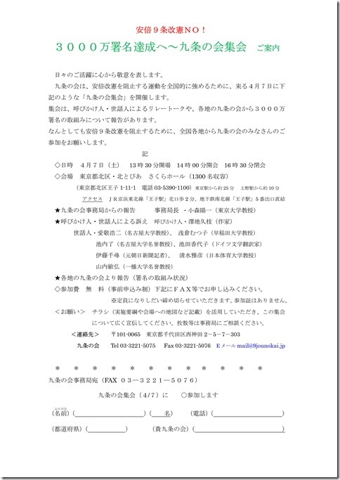 18.4.7九条の会集会案内_01