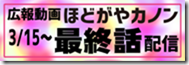 3003tカノンopbanner