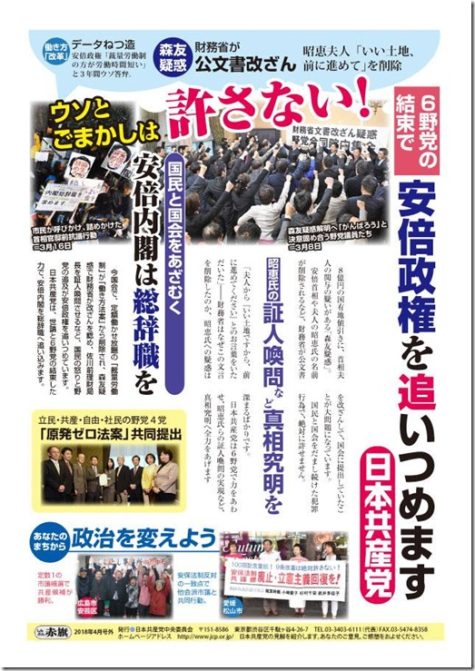 201708中間選挙号外