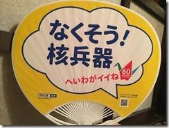 なくそううちわIMG-9913 (1)
