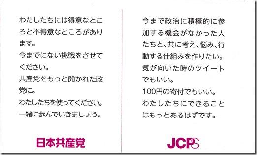 jcp 002