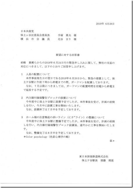 保土ヶ谷駅長からの回答 20180628