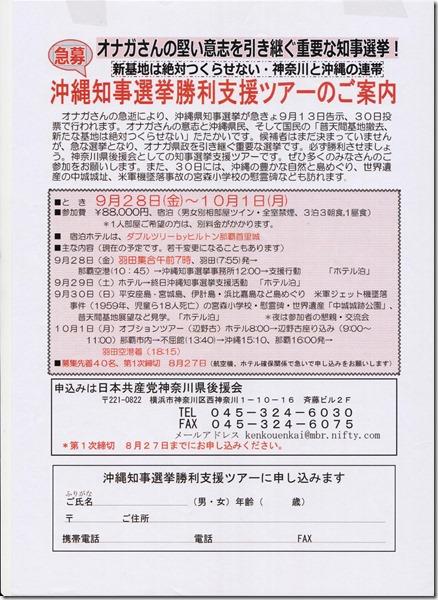 つあー沖縄知事選支援 001