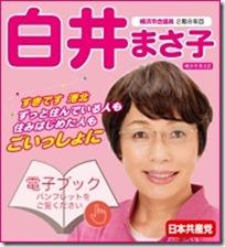 banner_2015_200_220_shirai_masako