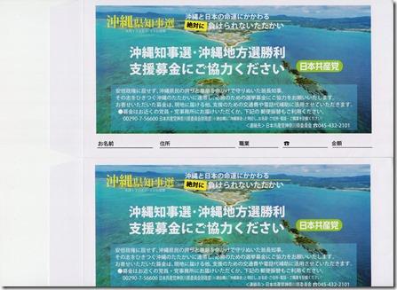 沖縄募金 001