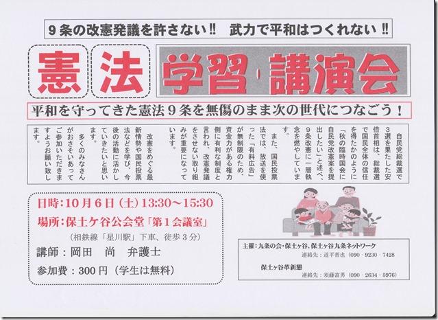 岡田弁護士 学習会 001