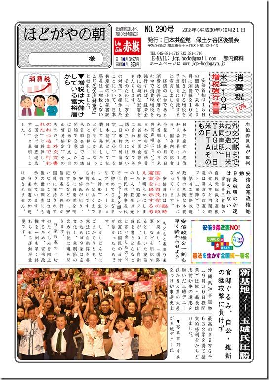 後援会ニュース②018-10表