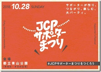 jcpfes_banner